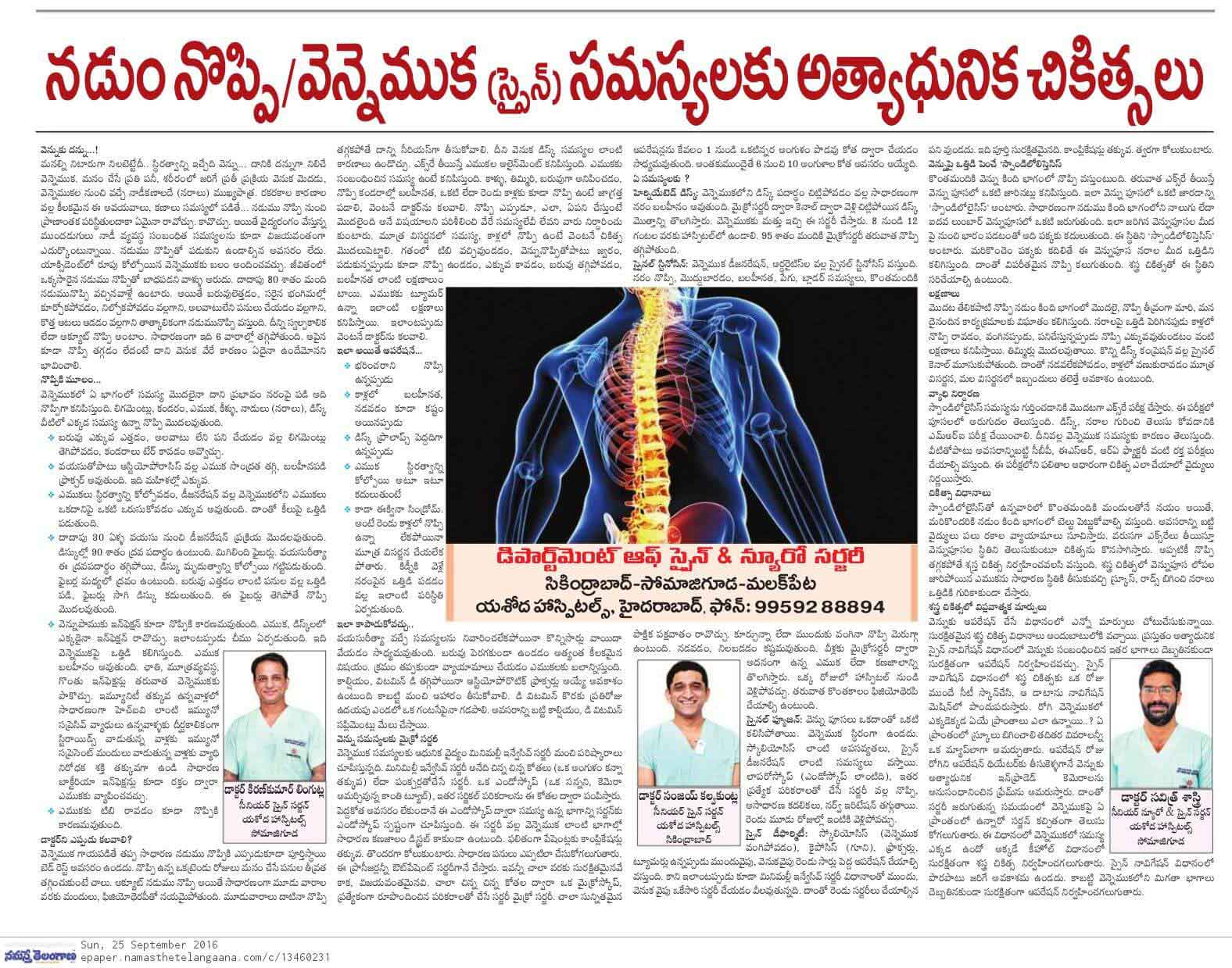 Latest treatments for back ache and spine disorders