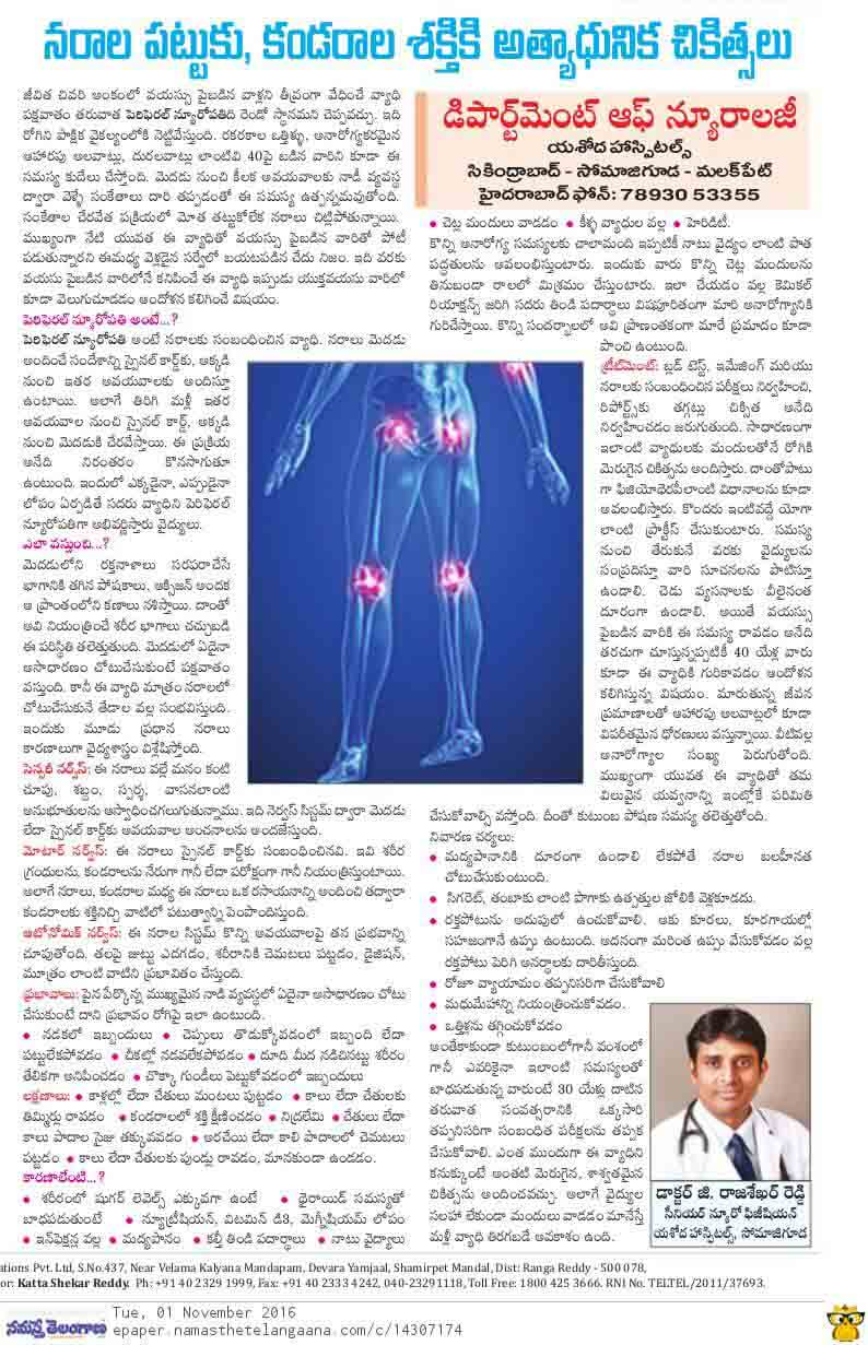 treatments for nerve and muscle strength
