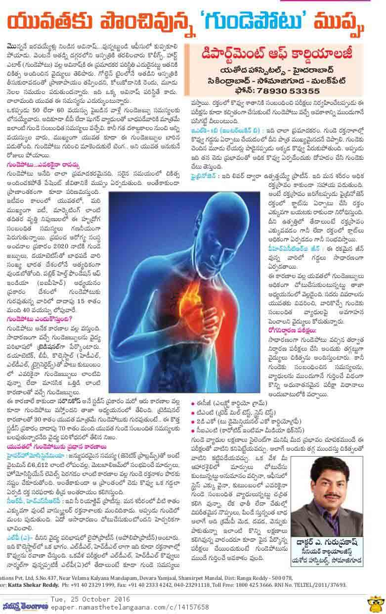 Youth more prone to heart diseases