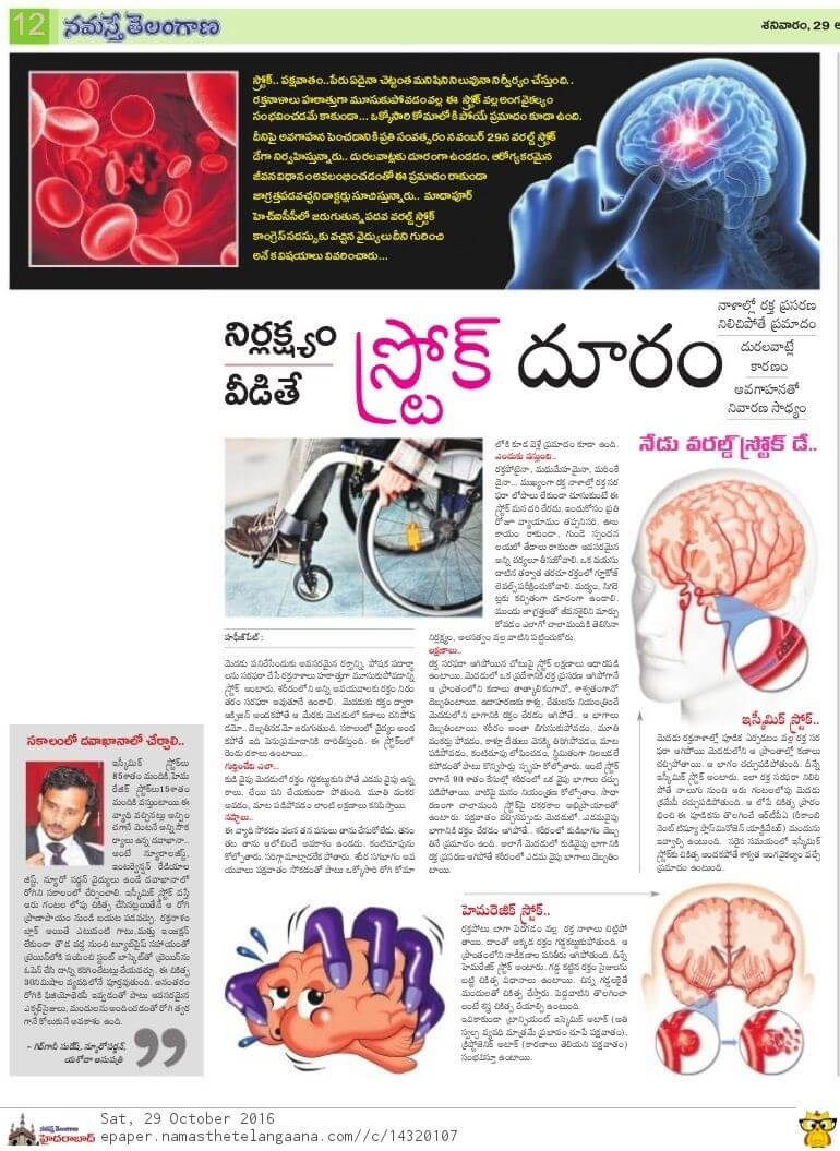 Stroke can be prevented by following some guidelines