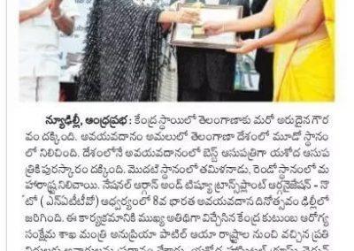Andhra Prabha (28-11-2017)