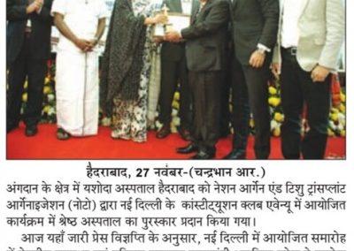 Hindi Milap (28-11-2017)