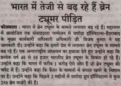 3T intraoperative MRI-hindi