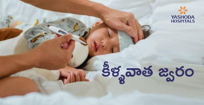 Acute rheumatic fever telugu