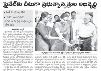 Andhrabhoomi-Inaugurated Mother & Child Institute