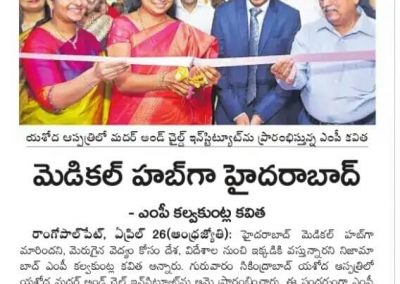 Andhrajyothy-Inaugurated Mother & Child Institute