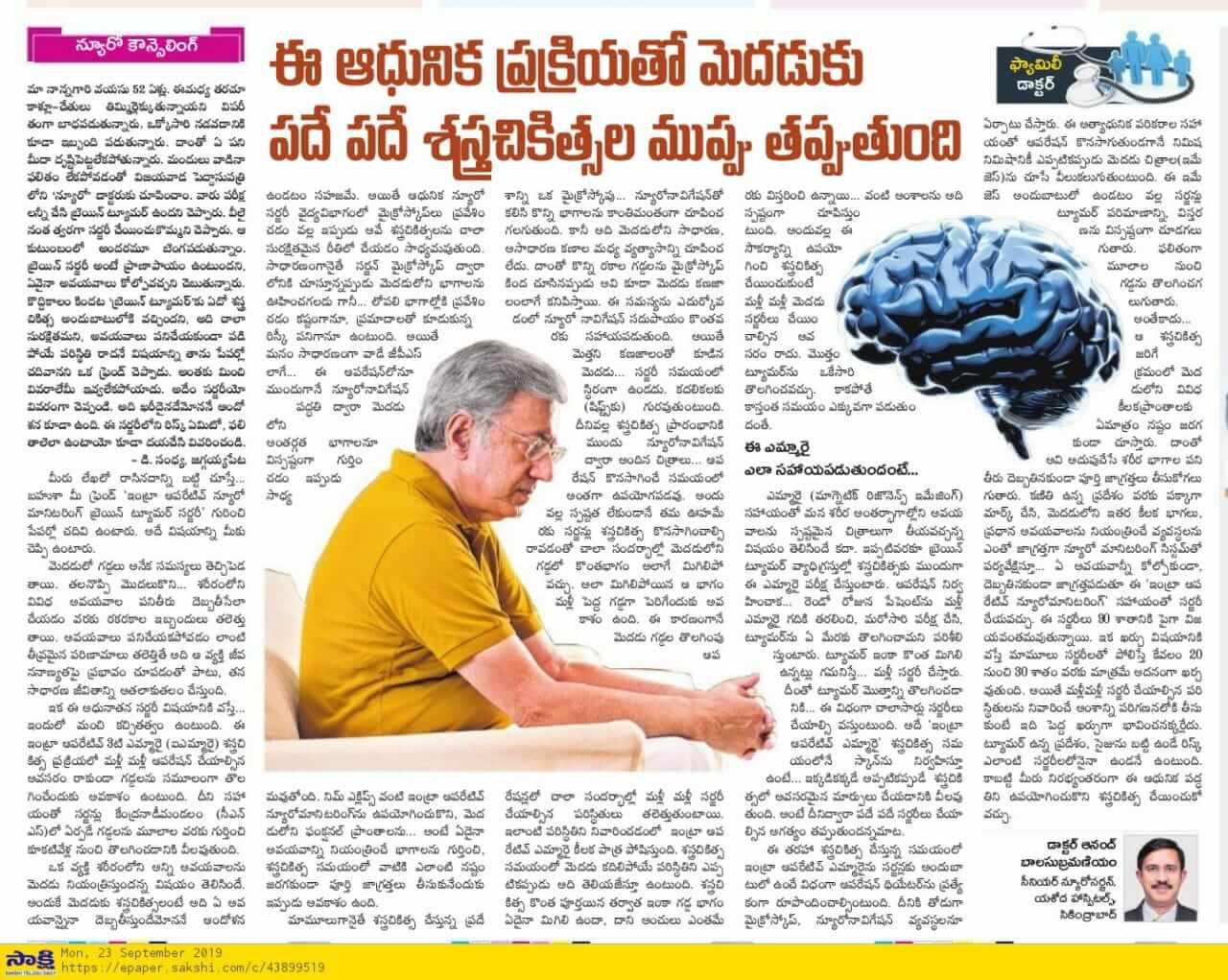 Brain surgeries with IMRI - Dr Anand Balasubramaniyam