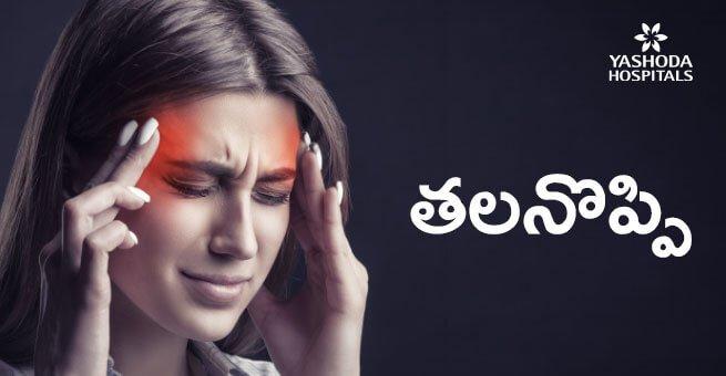 Do not take the headache lightly