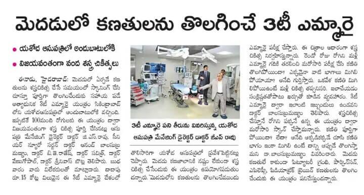 Yashoda Hospitals accomplishes 100 iMRI aided brain