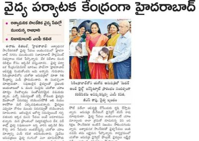 Eenadu-Inaugurated Mother & Child Institute