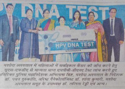 HPV DNA test hindi1