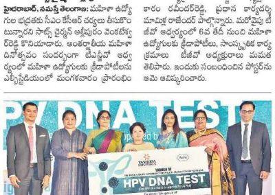 HPV DNA test telugu