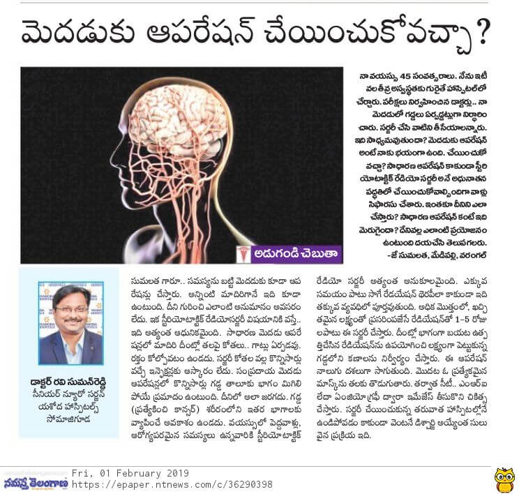 Is brain surgery safe - Dr Ravi Suman Reddy - Neurosurgeon