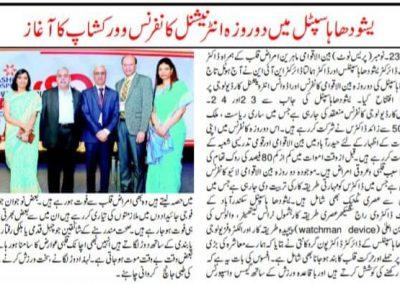Live Workshop on Advanced course in cardiology urdu