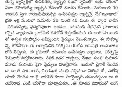 Lung Point-technology Telugu