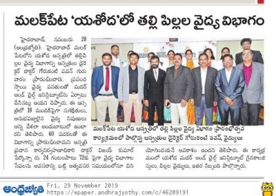 Mother child institute malakpet andhra