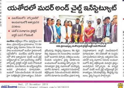 Mother child institute malakpet ntnews