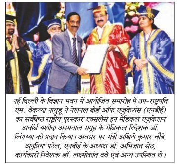 NBE award for Yashoda Group of Hospitals-hindi