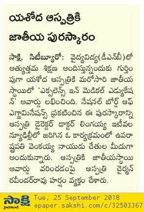 NBE award for Yashoda Group of Hospitals-sakshi