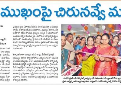 Namasthe Telangana-Inaugurated Mother & Child Institute