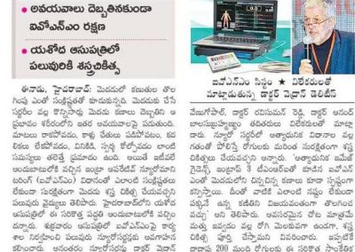 Neuro-Monitoring-Eenadu