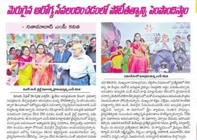 Prabhanews-Inaugurated Mother & Child Institute