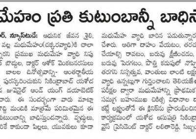 Telugu-Young & Juvenile Diabetes Clinic