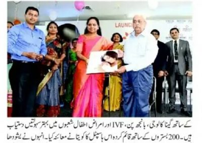 Urdu-Inaugurated Mother & Child Institute