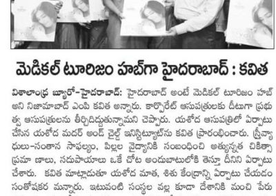 Visalaandhra-Inaugurated Mother & Child Institute