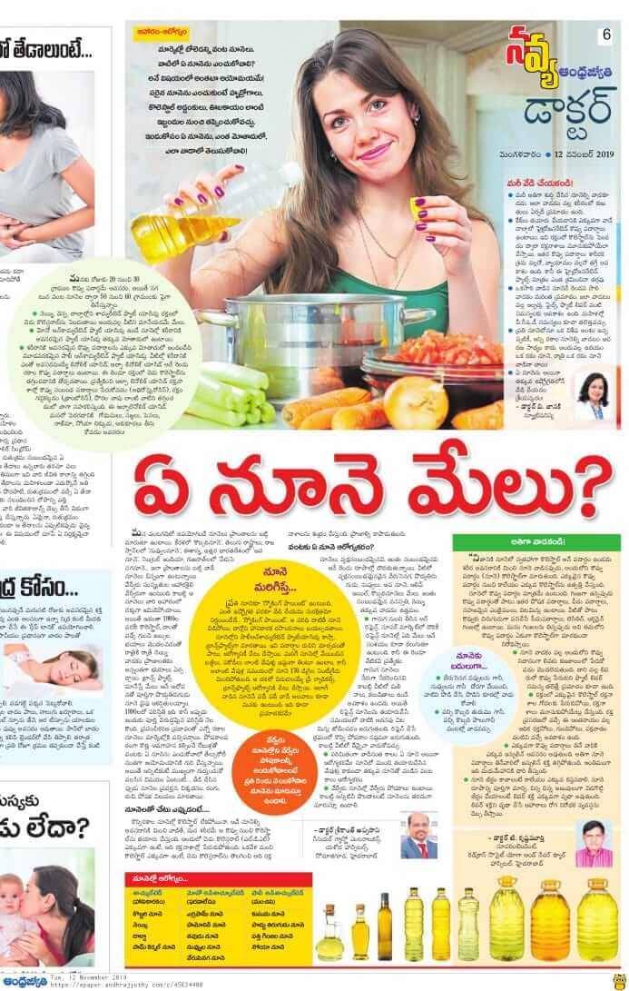 What is the best cooking oil - Dr Sreekanth Appasani Gastroenterologist