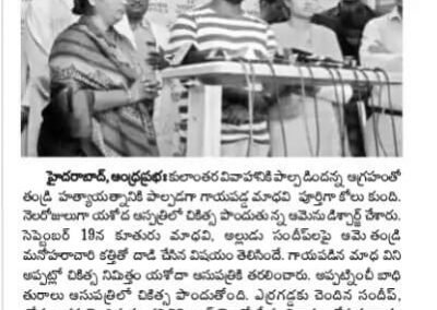 Woman attacked by father-Telugu