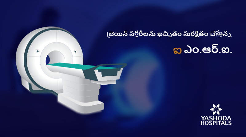 Intraoperative MRI in neurosurgery