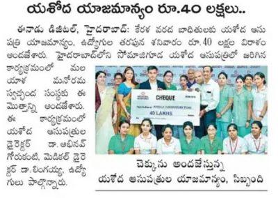 Yashoda group of Hospitals-Staff & Management donate