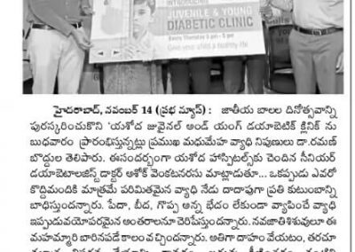 Young & Juvenile Diabetes Clinic-telugu