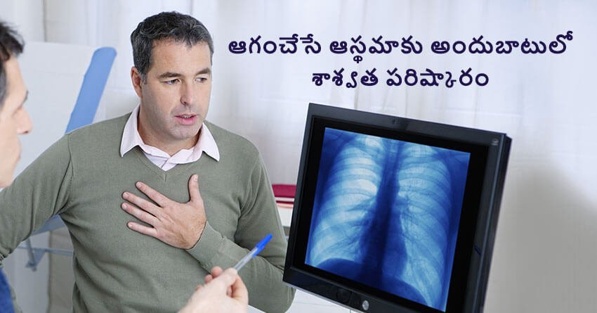 bronchial thermoplasty asthma treatment in hyderabad