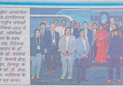 bronchus event 2020 hindi