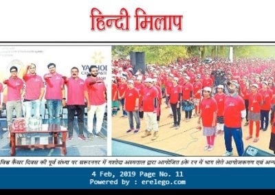 cancer-walk-2019-hindi-milap