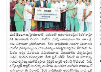 contributes 40 lakhs to Kerala Flood Relief