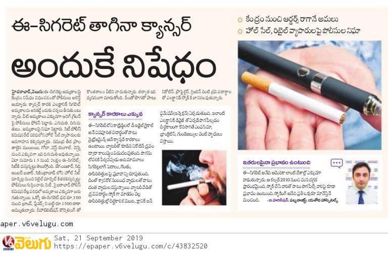 e-cigarate will cancer - Dr Harikishan Pulmonologist