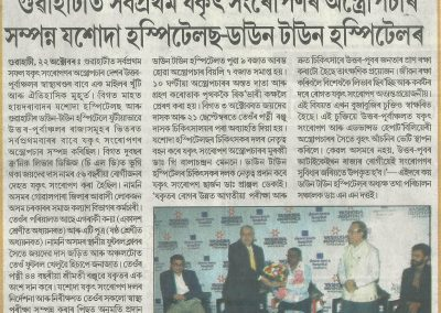 first liver transplant in NE bangli 3