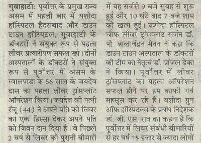 first liver transplant in NE hindi2