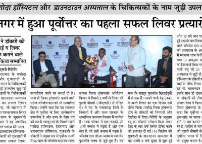 first liver transplant in NE hindi5
