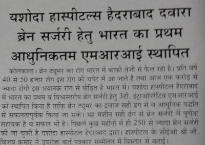 hindi-3T iMRI press clippings