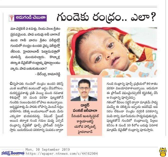 hole in heart treatment in children - Dr Pankaj Jariwala Cardiologist