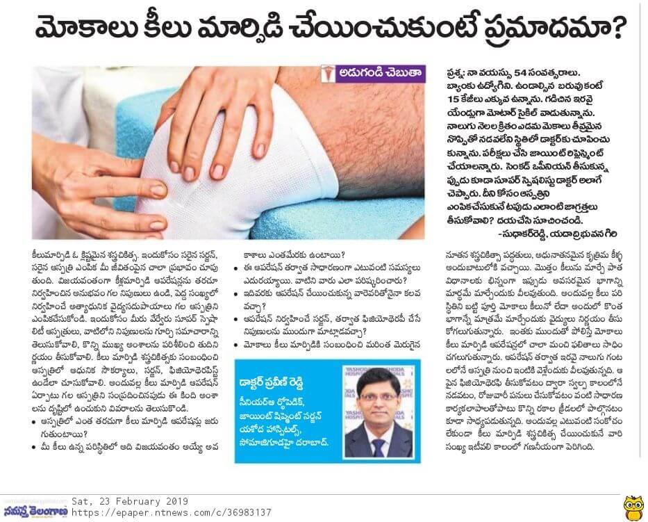 Dr  Praveen Mereddy | Best Orthopaedics in Hyderabad | Yashoda Hospitals