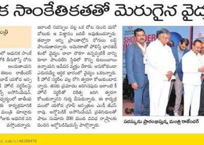 national conference on Shoulder Injuries sakshi
