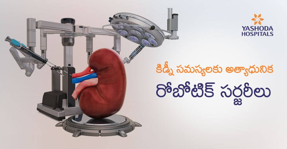 robotic surgeries kidney problems