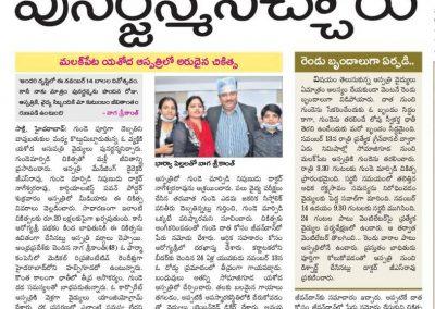 sakshi-news-29-dec