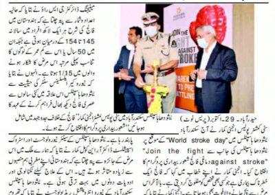 brain stroke awareness urdu
