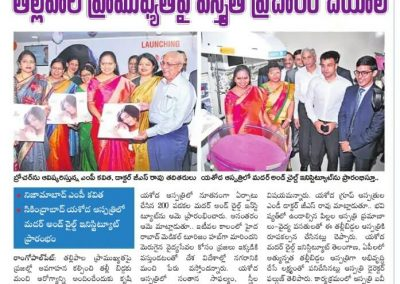 t-Inaugurated Mother & Child Institute